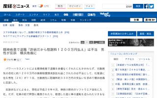 精神疾患で退職「詐病だから慰謝料1200万円払え」は不当 男性が反訴 横浜地裁に