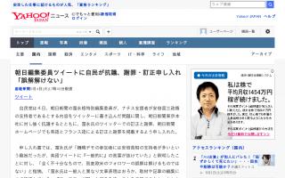 朝日編集委員ツイートに自民が抗議、謝罪・訂正申し入れ「誤解解けない」