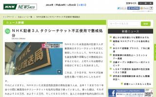 NHK記者3人 タクシーチケット不正使用で懲戒処分
