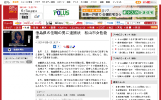 徳島県の住職に逮捕状
