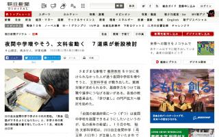夜間中学増やそう、文科省動く 7道県が新設検討[朝日新聞]