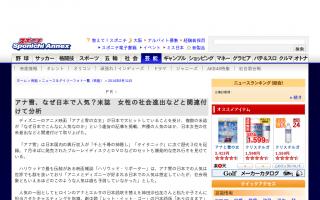 複数の米誌「アナと雪の女王、なぜ日本でこんなに人気なのか」