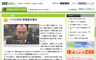 """""""うその供述""""賠償請求棄却「原告は、わいせつ事件が存在しないことを証明しなければいけない」[NHK]"""