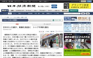 日本の人口減少、高齢化急速に シニア市場を読む