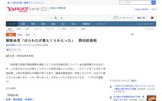 解散会見「はらわたが煮えくりかえった」野田前首相