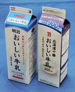 牛乳パック、苦肉の900ミリ 値上げ回避?斜めデザイン「損をした気分」といった声も