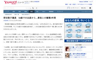 野田聖子議員「夫が飲食店をやめて子育てに専念してくれています」50歳での出産から…愛息との奮闘3年間