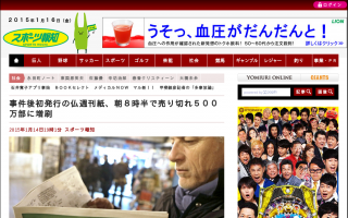 事件後初発行の仏週刊紙「シャルリー・エブド」、朝8時半で売り切れ500万部に増刷