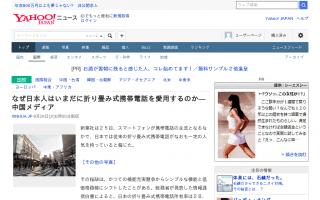なぜ日本人はいまだに折り畳み式携帯電話を愛用するのか