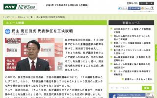民主 海江田氏 代表辞任を正式表明