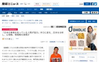 「日本の事情を知っている人間が協力」手口に変化…日本を分析し、心理戦、情報戦を展開か [産経ニュース]