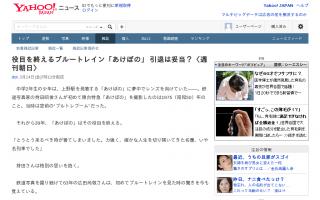 役目を終えるブルートレイン『あけぼの』引退は妥当?--週刊朝日