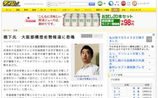 橋下氏、「劣勢」報道に悲鳴「デマがブワッーと広がっている」「4分6分で反対派が優勢です」「女性に不人気」