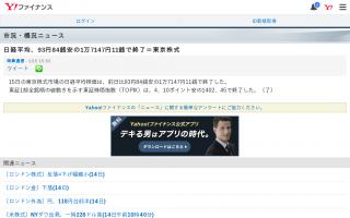 日経平均終値、93円84銭安の1万7147円11銭=東京株式
