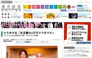 西村「生活費は3万円で十分です」
