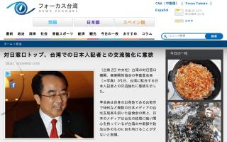 台湾「日本の皆さん、もっと台湾に来て下さい。日本統治時代の旧跡など、観光資源も豊富です」