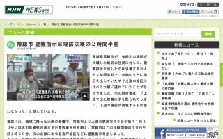 常総市 避難指示は堤防決壊の2時間半前[NHK]