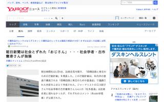 朝日新聞は社会とずれた「おじさん」・・・社会学者・古市憲寿さんが指摘