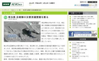 埼玉県、2日間にわたって秩父市からの自衛隊の災害派遣要請を断る