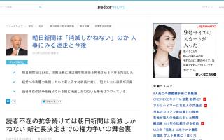 朝日新聞は「消滅しかねない」のか・・・院政、社内派閥争、読者不在の抗争