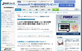 朝日新聞社に対して法曹やマスコミ関係者から集団訴訟の動き…100万人単位で署名募る考え