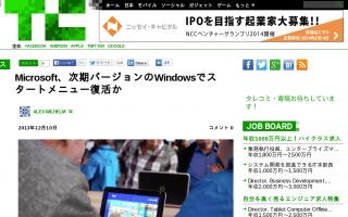 Microsoft、次期バージョンのWindowsでスタートメニュー復活か