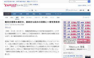 菅官房長官 難民支援策を検討中、最終的な詰めの段階に