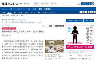 金高警察庁長官「神奈川県警は捜査に全力を挙げている」