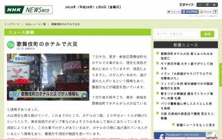 歌舞伎町のホテルで火災