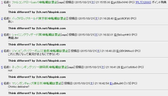 2ちゃんねるの書き込みに「bbspink.com」のURLが強制挿入される Appleの広告NGが原因?