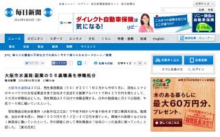 大阪市水道局の56歳職員、午前5時までキャバクラ送迎のアルバイトをして停職処分「居眠りはなくまじめに働いていた」