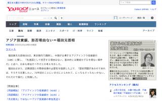 福田元首相、アジア投資銀(AIIB)について「先進国として拒否する理由はない。基本的には賛成せざるを得ない案件」