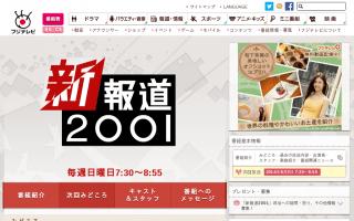 安倍首相の甥が入社したフジテレビ報道番組「報道2001」世論調査 安倍内閣不支持率46.6%
