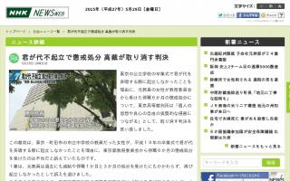 君が代不起立で懲戒処分 東京高裁が取り消す判決「個人の思想や良心の自由の実質的な侵害につながる」