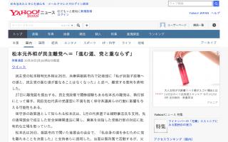 民主・松本剛明元外相、離党へ 安保関連法対応に不満か