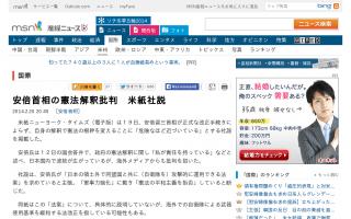 安倍首相の憲法解釈批判 米紙NYT社説