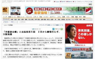 傷害罪の被告(41)「手錠姿を見られたくない」と出廷拒否5回 2月から審理行えず、大阪地裁