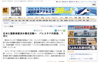 日本に国家承認求める...パレスチナ代表部、来年1月に署名活動へ