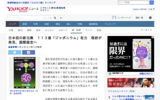日本初の新元素 113番「ジャポニウム」有力 理研が発見、国際認定へ