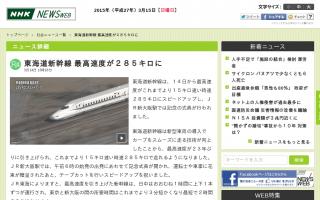 東海道新幹線 最高速度が285キロに [NHK]