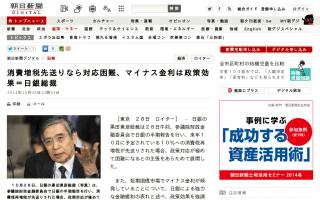 日銀・黒田総裁「消費税増税が先送りされた場合、政策対応が極めて困難になる」財政再建の重要性を強調