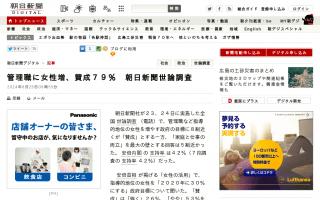 首相が掲げる女性の活用、賛成79% 朝日新聞世論調査 [朝日新聞]