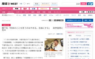 橋下氏「将来のことを言うのはやめる。自由にする」政界復帰に含み