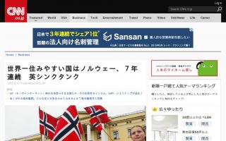 世界一住みやすい国はノルウェー、7年連続 日本は19位・・・英シンクタンク