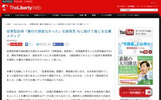 「裏付け調査なかった」石原元官房副長官発言をねじ曲げて報じた朝日新聞