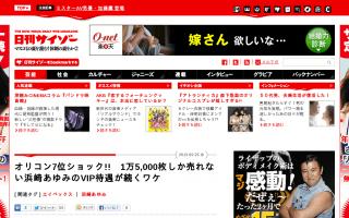 浜崎あゆみのニューアルバムが大爆死と言うレベルをはるかに超えた歴史的惨敗