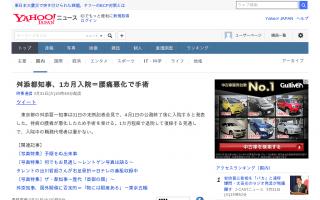 舛添都知事が入院へ 腰痛治療で手術、1カ月程度で退院復帰の見通し