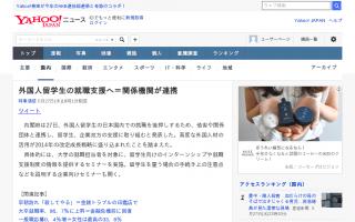 内閣府、外国人留学生の日本国内での就職を支援へ…関係機関が連携
