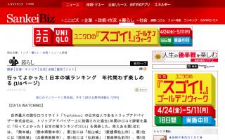 「行ってよかった!日本の城ランキング」を発表