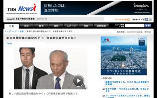 新国立競技場の建設めぐり、舛添都知事がまた怒り
